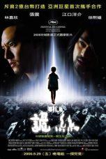 Nonton Film Silk (2006) Terbaru