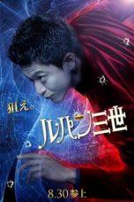 Nonton Film Lupin The 3rd (2014) Terbaru