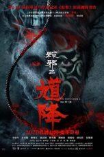 Nonton Film The Rope Curse 2 (2020) Terbaru