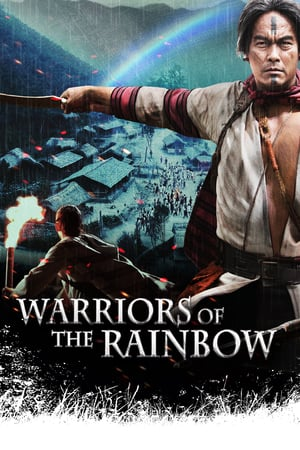 Warriors of the Rainbow: Seediq Bale Part 1 The Sun Flag (2011)