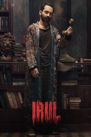 Irul (2021)