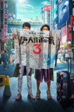 Nonton Film Detective Chinatown 3 (2021) Terbaru